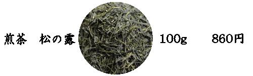 値段表煎茶松の露
