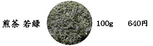 煎茶 若緑