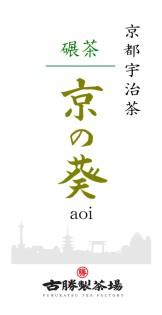 碾茶 京の葵