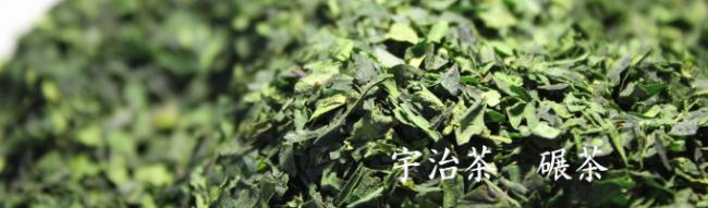 碾茶 HPトップ2